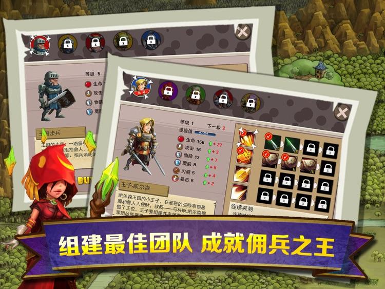 佣兵团 HD screenshot-4