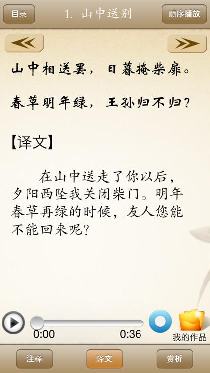 王维诗歌欣赏-名家名师诵读