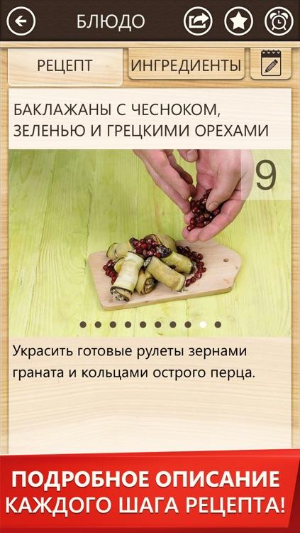 Рецепты «Праздничный стол. Готовят все!» 450 + рецептов на праздник с пошаговыми фото: салаты, рыба, мясо, торты, карвинг и другие блюда