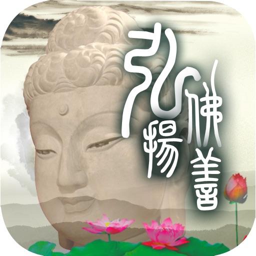 佛教节日 - 弘佛扬善系列之四