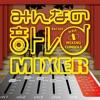 みんなの音トレ Mixer