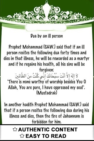 Duas of Prophet (Sallallahu alayhi wasallam) ( Islam Quran Hadith - Ramadan Islamic Apps ) ) screenshot-4