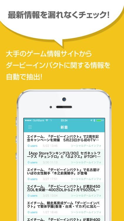 攻略ニュースまとめ速報 for ダービーインパクト