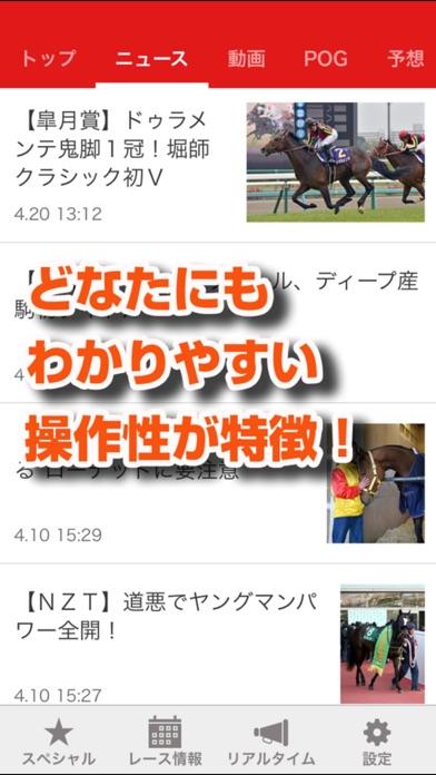サンスポZBAT!競馬〜プロがガチで競馬予想!的中率抜群!スクリーンショット