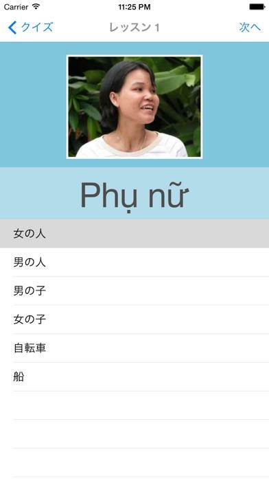 L-Lingo ベトナム語を学ぼうのおすすめ画像5