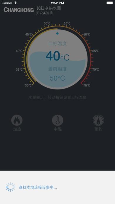 点击获取智能电热水器