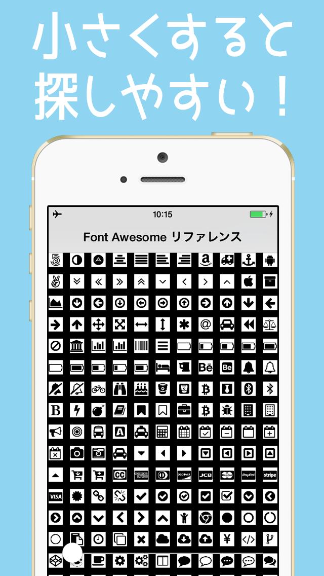 Font Awesome リファレンス アイコンフォント一覧!のおすすめ画像4