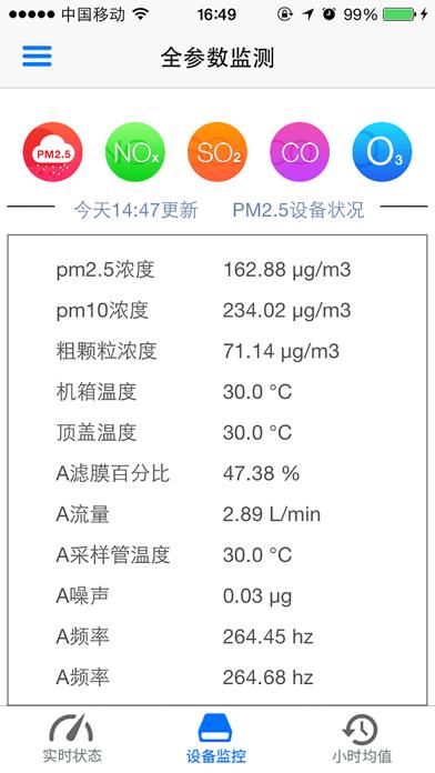 大气监测のおすすめ画像2