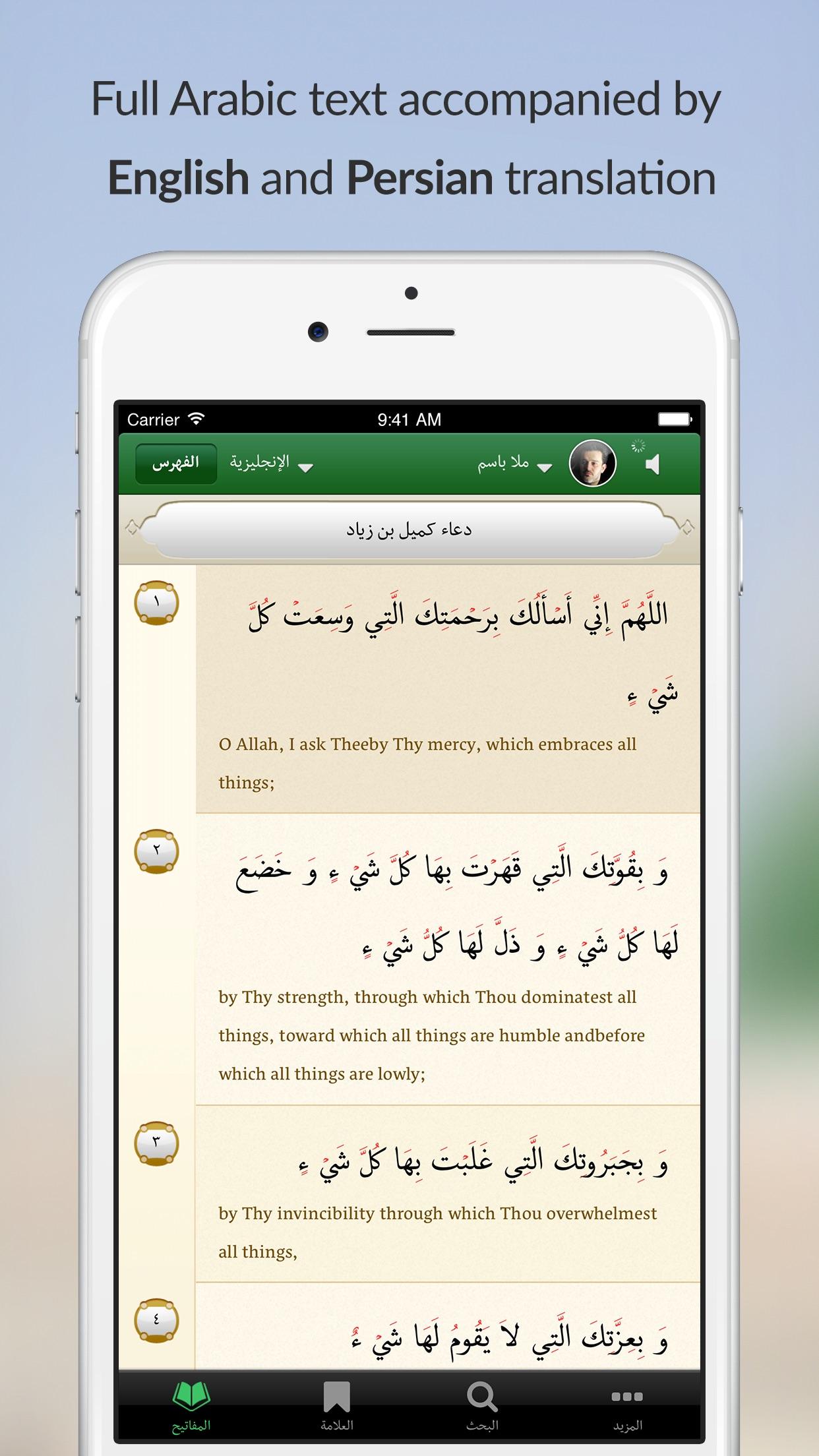 Mafatih al-Jinan - مفاتيح الجنان Screenshot