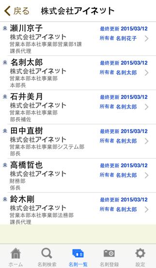名刺バンク ScreenShot1