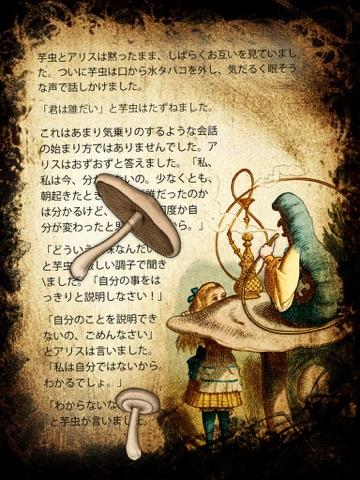 """不思議の国のアリス """"Alice for the iPad""""のおすすめ画像5"""