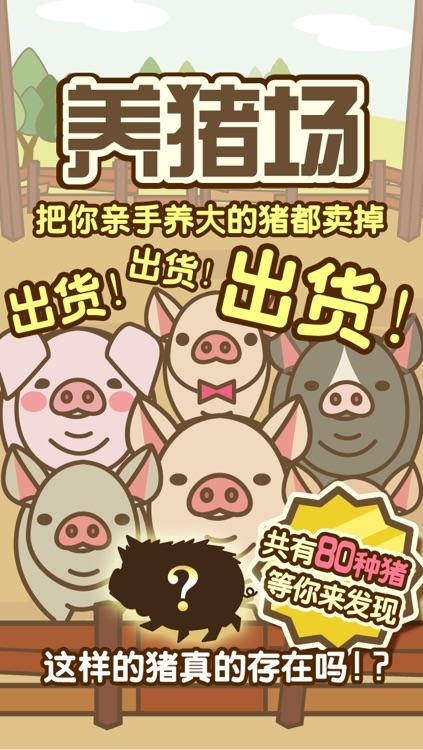 养猪场 screenshot-0