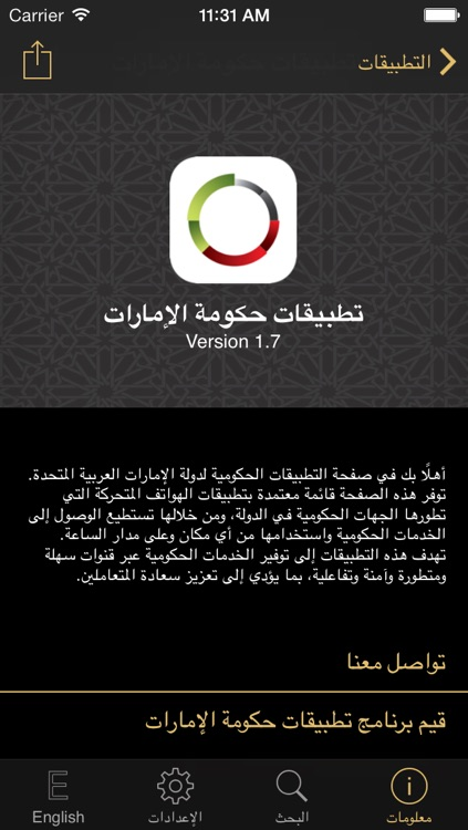 UAE Government Apps by UAE Telecommunications Regulatory