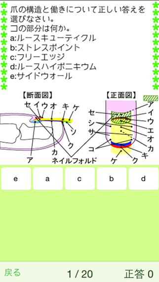 ネイリスト検定3級のおすすめ画像3