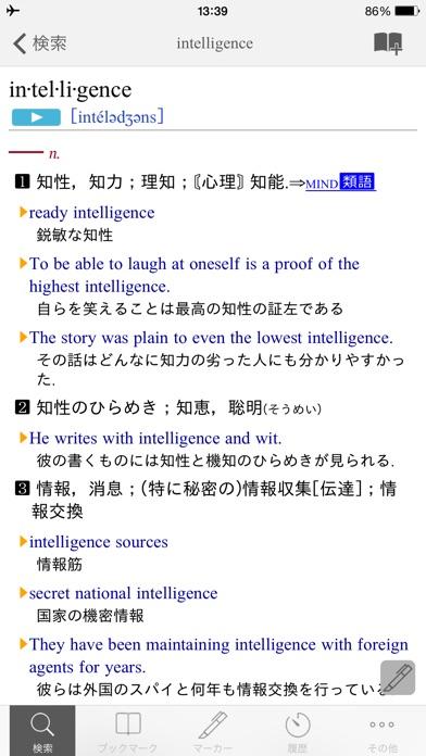ランダムハウス英和大辞典|ビッグローブ辞書のおすすめ画像1