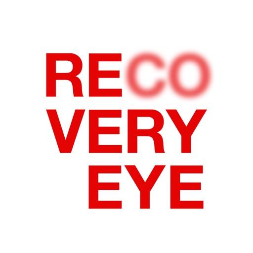 完全視力回復 - リカバリーアイ