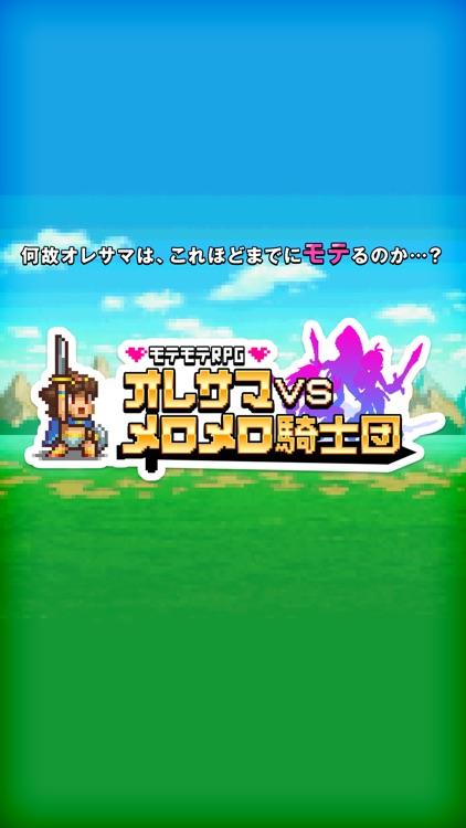 モテモテRPG オレサマvsメロメロ騎士団 screenshot-4