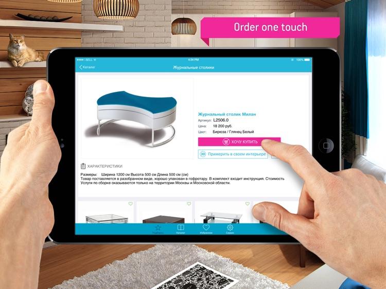 Fingo Furniture - Augmented Reality Interior App. Catalogue 3D screenshot-3