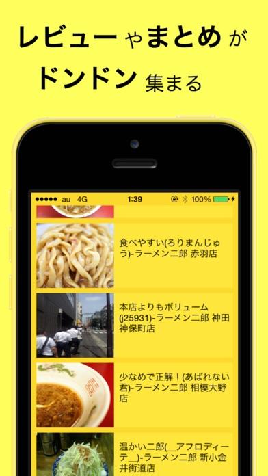 ラーメン二郎アプリ店のスクリーンショット4