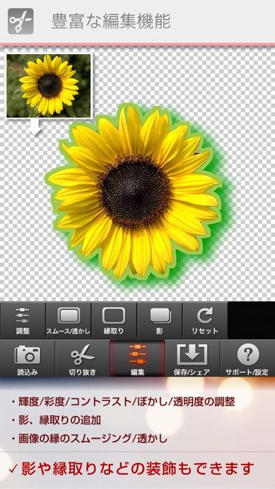 HD背景透明化 Eraser - 背景透過... screenshot1