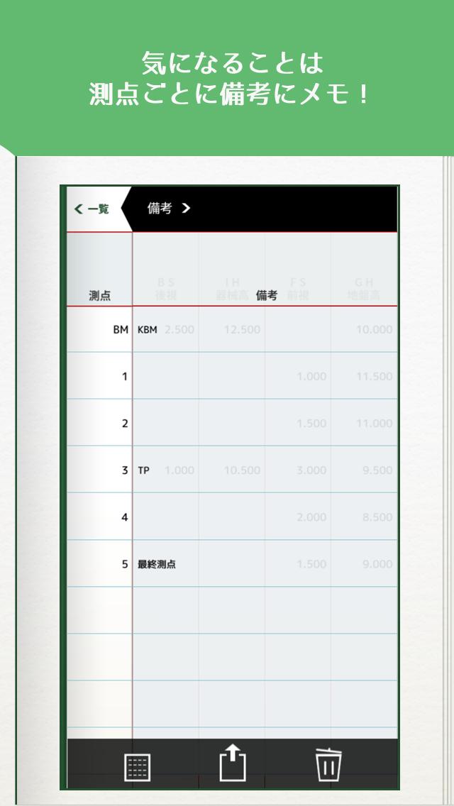 測量野帳 〜 現場監督必携の水準測量野帳アプリのおすすめ画像3
