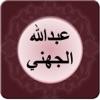 عبدالله الجهني - قصار السور