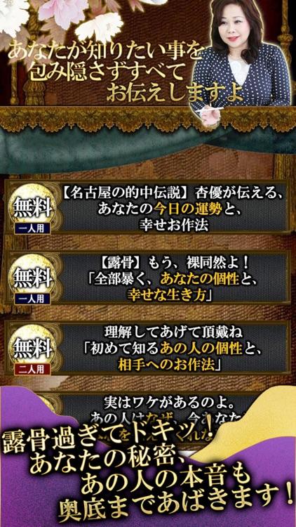 【占いTOP1】激当たり伝説「杏優 幸せの作法」 誕生日占い