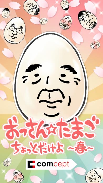OSSAN Eggs! mini -Spring Ver.- screenshot one