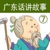 广东话讲故事7:愚公移山-冬泉粤语系列