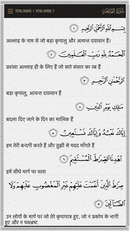 AlQuran Hindi