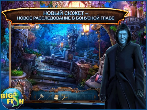 Скачать игру Мрачные истории. Возмездие. HD - поиск предметов, тайны, головоломки, загадки и приключения