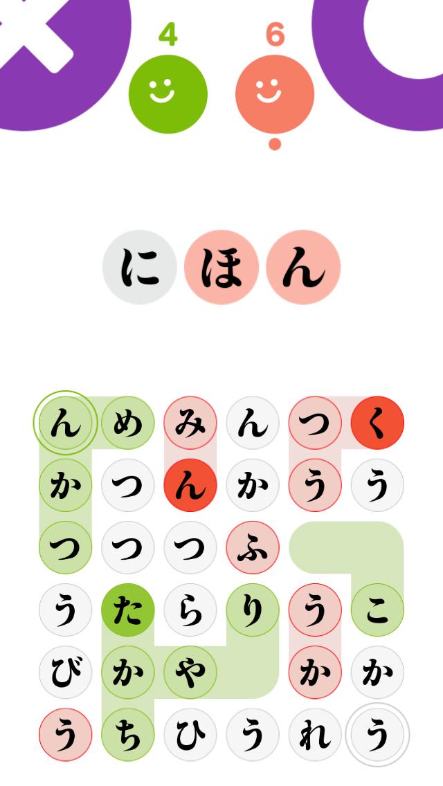 単語(たんご)を探索(たんさく)~たんたん~のおすすめ画像3