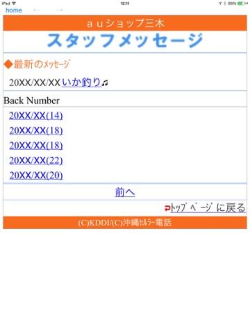 au三木-ipad-2