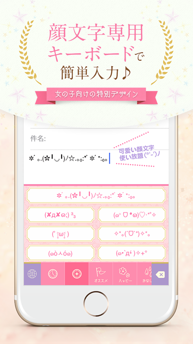 Girl's 顔文字forキーボード