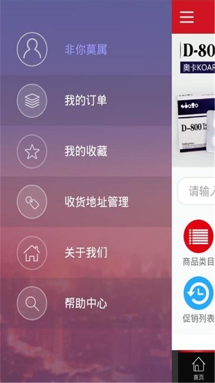 萌哈商城 screenshot-3