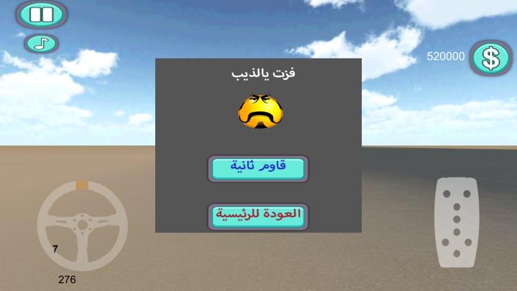 King Car Race كنق المقاومات screenshot-4