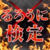 るろうに検定  〜原作・アニメ・劇場版を収録した無料クイズゲームアプリ~