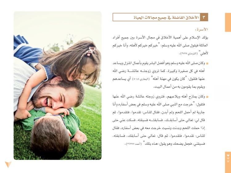 الأخلاق في الإسلام screenshot-4