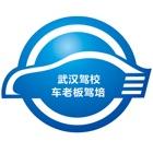 武汉驾校车老板驾培 icon