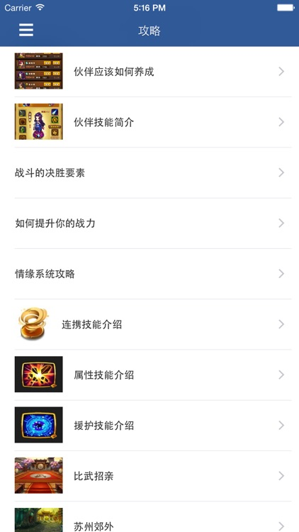 最全攻略 for 仙剑奇侠传 screenshot-4