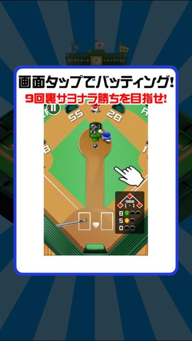 9回裏だけ野球盤紹介画像5