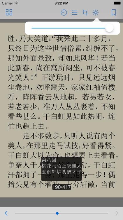 明清十大禁书合集 screenshot-4