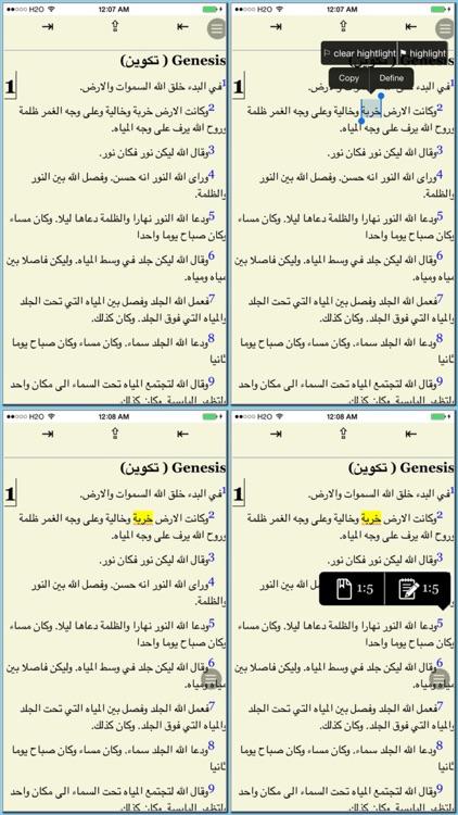 الكتاب المقدس (Arabic bible) screenshot-3