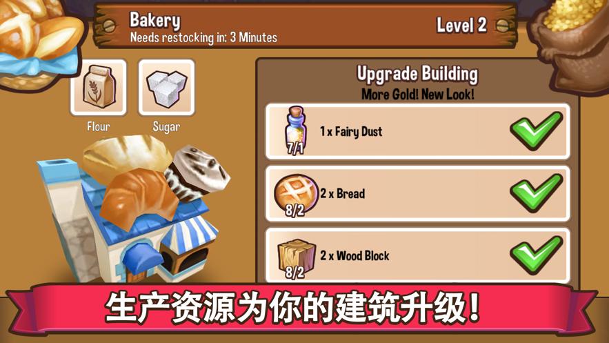 冒险小镇 (Adventure Town) App 截图