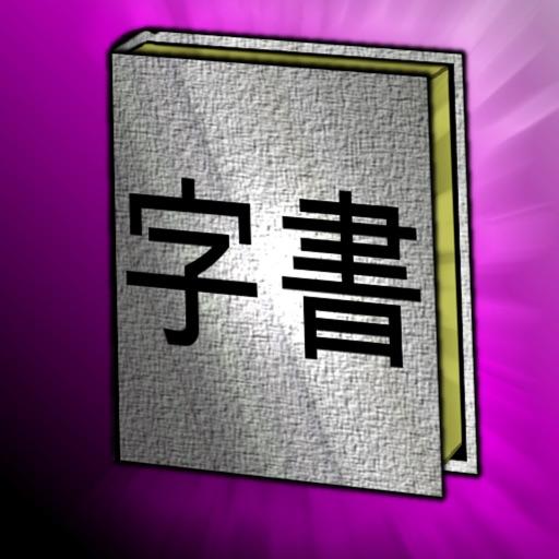 J-ENesis Japanese/English Dictionary