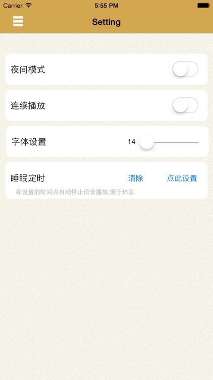 菜根谭-有声读物 screenshot-3