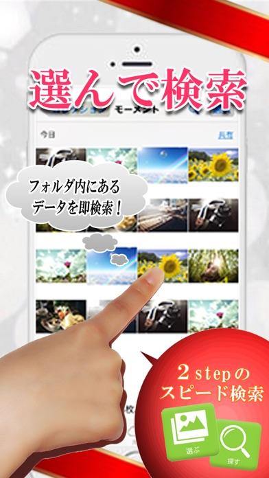 画像で検索- for iPhoneのおすすめ画像3