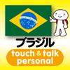 指さし会話ブラジル・ポルトガル touch...