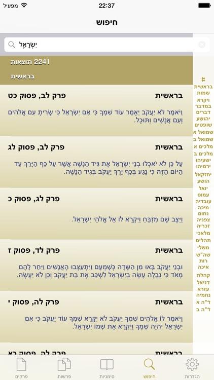 "Tanach for all - תנ""ך בשביל כולם screenshot-4"