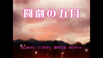 闘劇の五月のスクリーンショット5